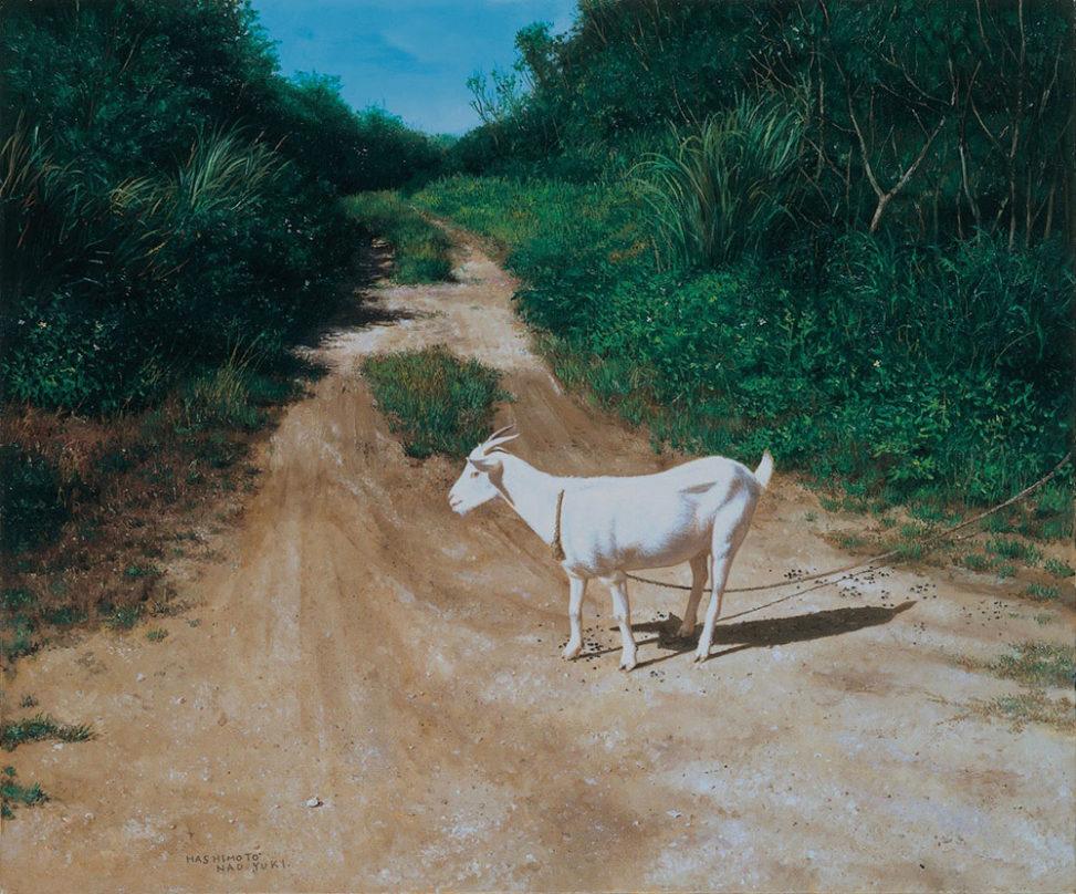 新潟県長岡の画家 橋本直行 繋がれた山羊